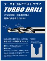 turbodrill_img04