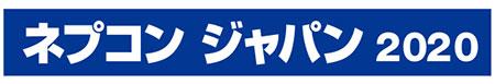ネプコンジャパン2020